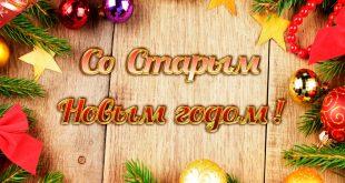 otkrytki na staryy novyy god 3 1 310x165 - Веселого Старого Нового Года
