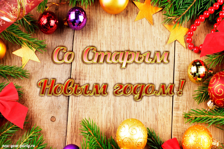 otkrytki na staryy novyy god 3 - Веселого Старого Нового Года