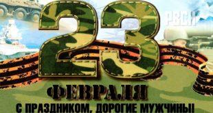 23 5 1 310x165 - Поздравление Любимому в День Защитника!