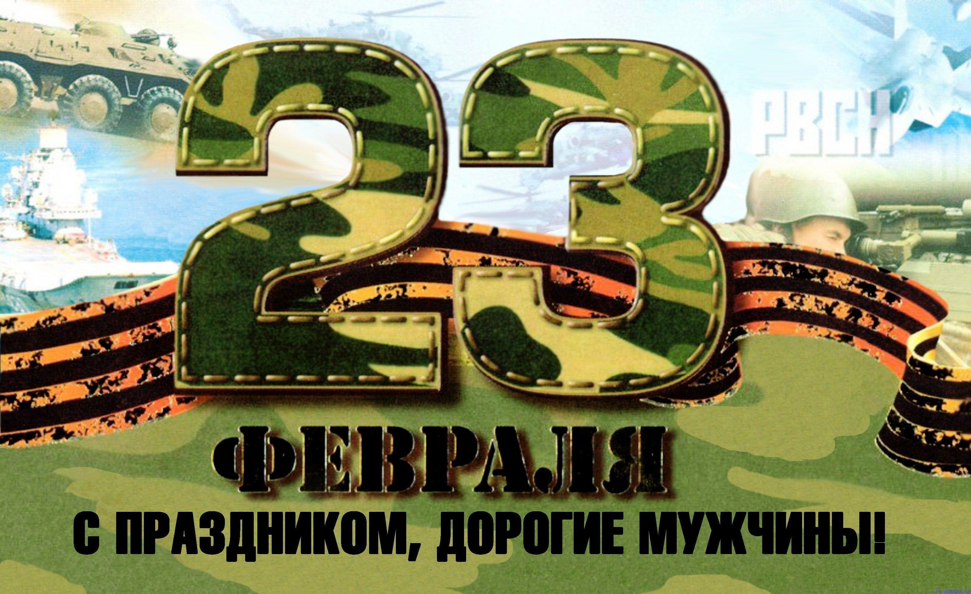 23 5 1 - Поздравление Любимому в День Защитника!