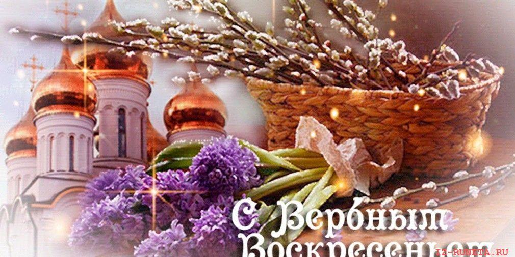 1 - С чудесным Вербным Воскресеньем!