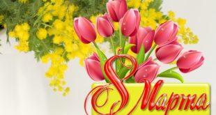 maxresdefault 310x165 - С 8 Марта, дорогая!