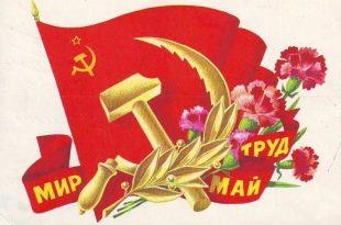 0 310x205 - С Праздником Мира, Весны и Труда!