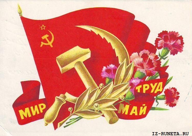 0 - С Праздником Мира, Весны и Труда!