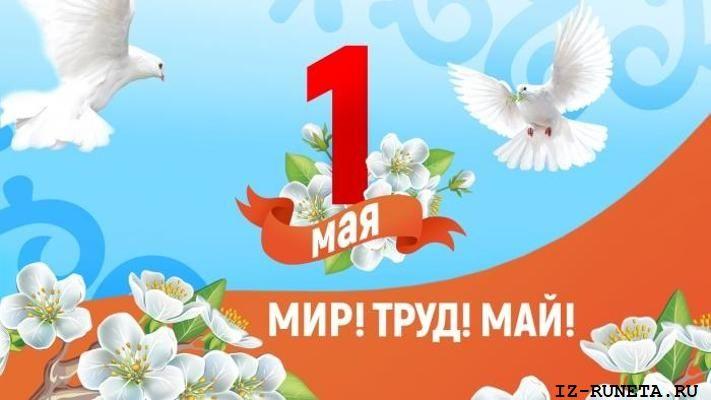 16 2 - Праздник весенний Весны и Труда