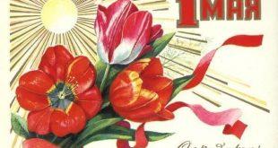 20 2 310x165 - Всех с Днем Весны и с Днем Труда