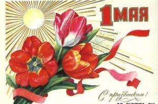 20 2 310x205 - Всех с Днем Весны и с Днем Труда