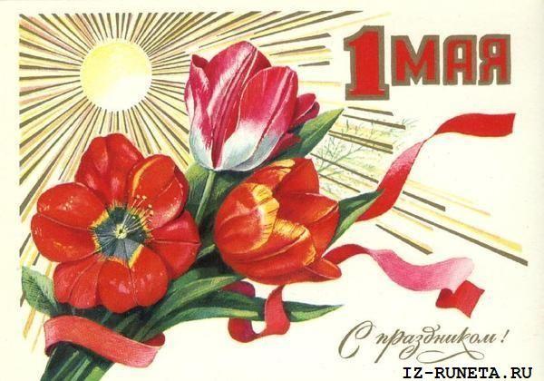 20 2 - Всех с Днем Весны и с Днем Труда