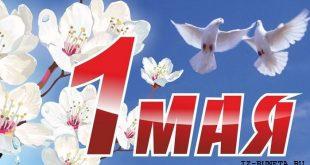 52 1 310x165 - Сегодня праздник — Первомай!