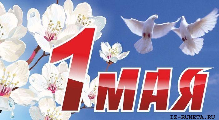 52 1 - Сегодня праздник — Первомай!