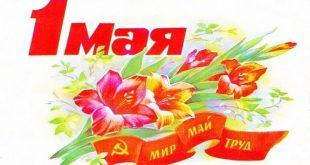 54 1 310x165 - С Днем Весны и с Днем Труда