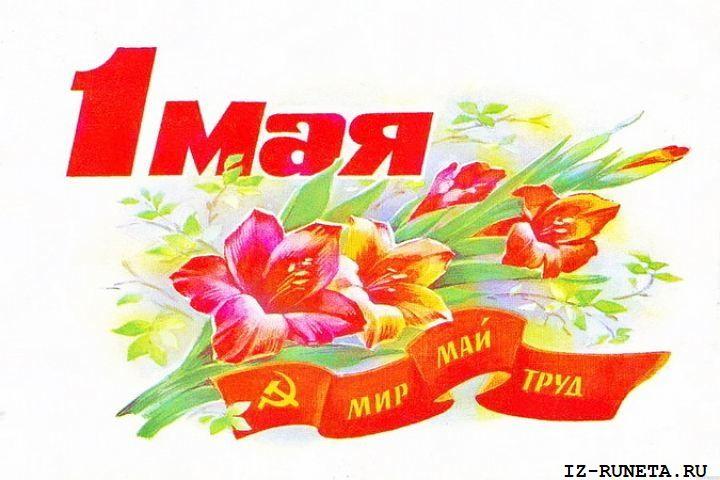 54 1 - С Днем Весны и с Днем Труда