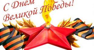 36 310x165 - Великий праздник — День Победы