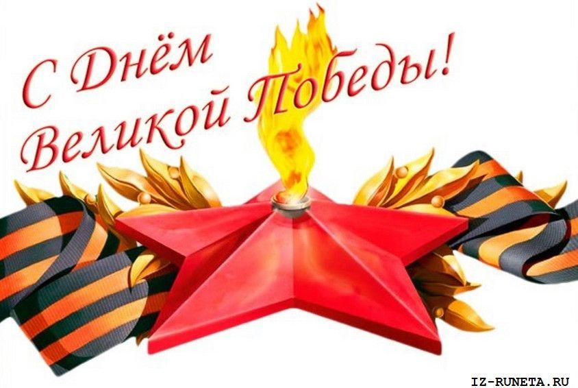 36 - Великий праздник — День Победы