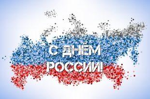 1 310x205 - С Днем России-россияне