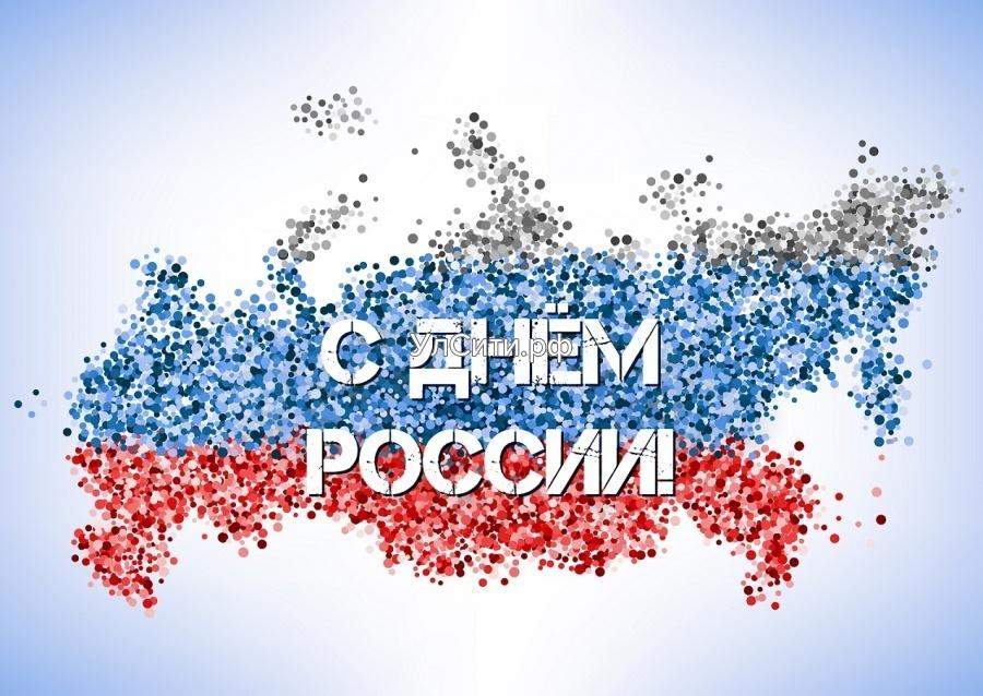1 - С Днем России-россияне