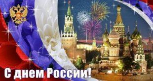 3 310x165 - Гордая, свободная Россия!