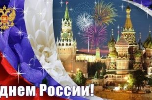 3 310x205 - Гордая, свободная Россия!