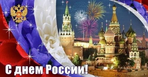 3 - Гордая, свободная Россия!