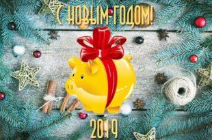 NG2 310x205 - Пусть в Новый год случится чудо