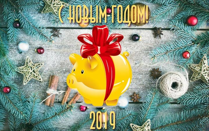 NG2 - Пусть в Новый год случится чудо