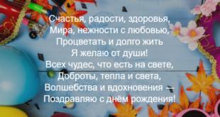 Screenshot 1 310x165 - Счастья, радости, здоровья