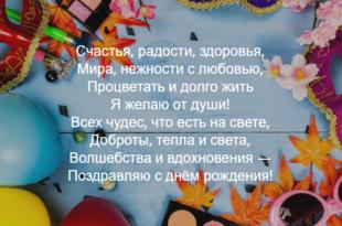 Screenshot 1 310x205 - Счастья, радости, здоровья