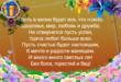 otkrytka pozdravok.iz runeta.ru  110x75 - Пусть в жизни будет все, что нужно