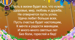 otkrytka pozdravok.iz runeta.ru  310x165 - Пусть в жизни будет все, что нужно