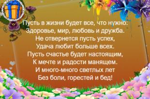 otkrytka pozdravok.iz runeta.ru  310x205 - Пусть в жизни будет все, что нужно