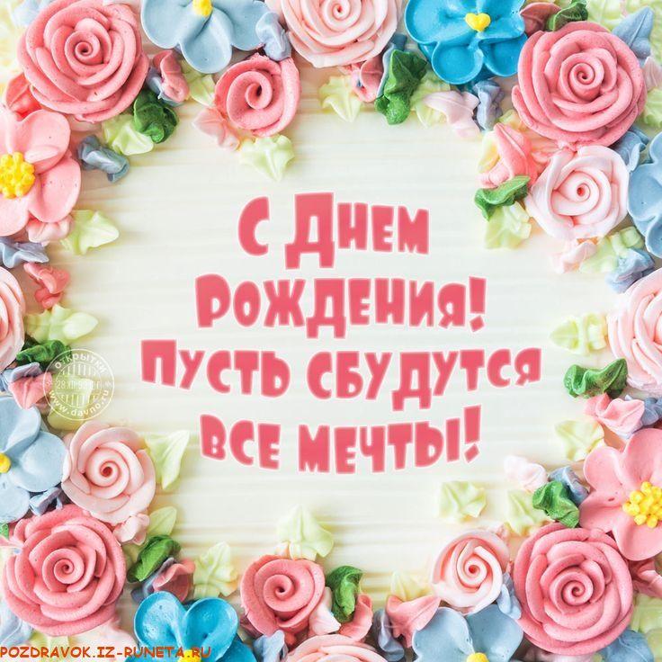 10 - Хочу тебя поздравить с днем рождения