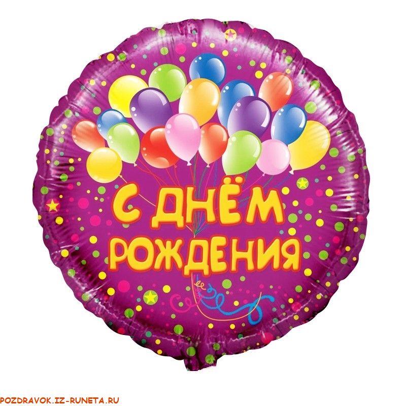 12 - Хочу тебя поздравить с днем рождения