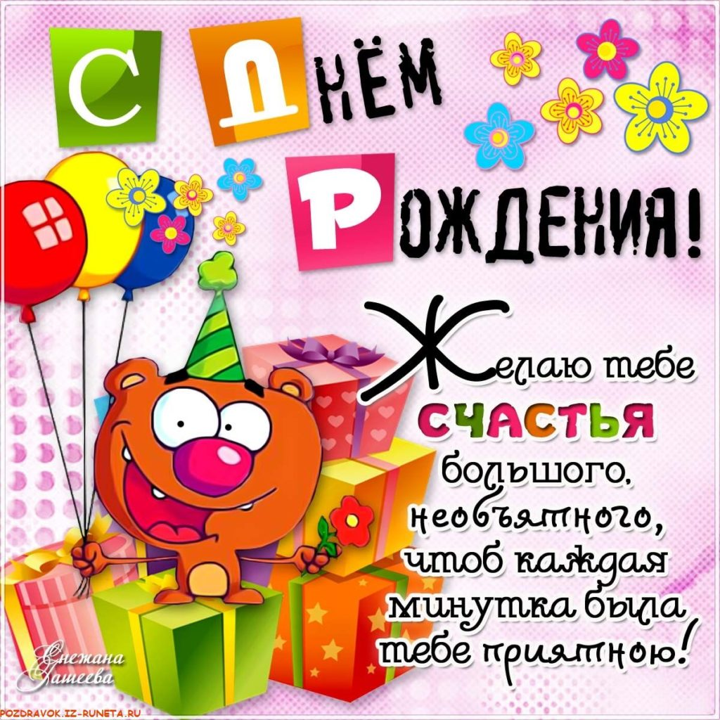 4 1024x1024 - Хочу тебя поздравить с днем рождения