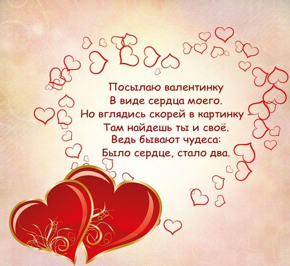 Валентинка мужу открытка