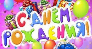 41 310x165 - Стихи поздравительные с днем рождения