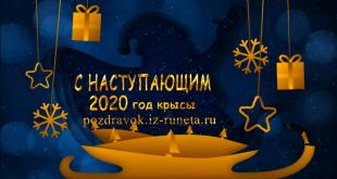 Screenshot 3 310x165 - С Наступающим 2020 Годом!!!