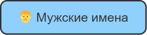 Muzhskie imena 300x73 - Muzhskie-imena