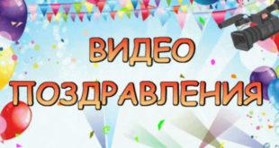 video pozdravleniya 660x330 1 310x165 - Видео поздравления с днем рождения по именам