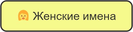 zhenskie imena 1 - Видео поздравления с днем рождения по именам